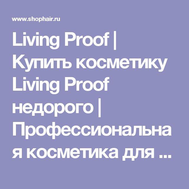 Living Proof | Купить косметику Living Proof недорого | Профессиональная косметика для волос ShopHair.ru