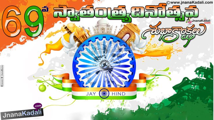 Website for essay writing on independence day of india in english