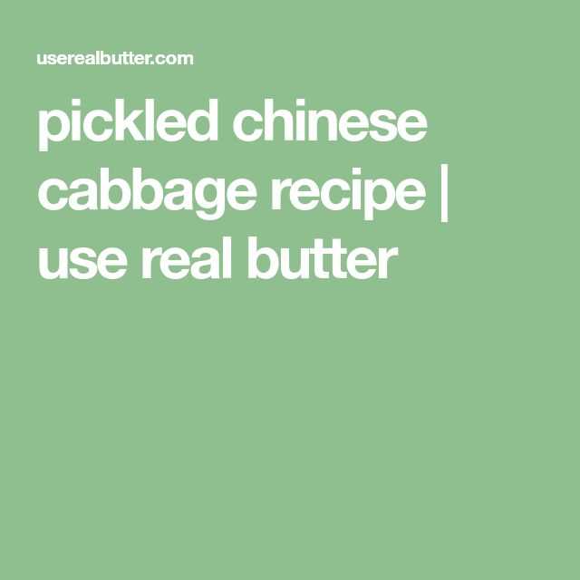 pickled chinese cabbage recipe | use real butter