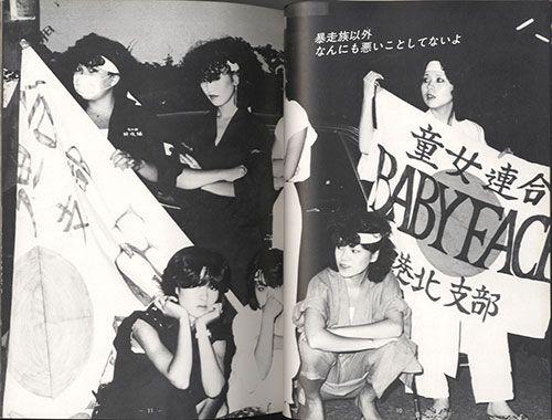青年書館/企画制作:ブルーリヴァー「女暴走族ドキュメント写真集 ルージュをひいた悪魔たち」についての詳細 -ねおまんだらけ