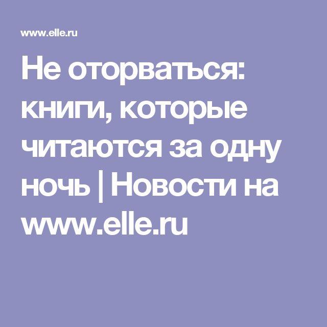 Не оторваться: книги, которые читаются за одну ночь   Новости на www.elle.ru