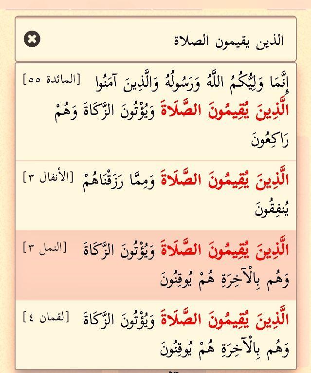 النمل ٣ الذين يقيمون الصلاة Math Math Equations Allah