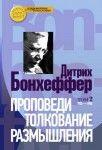 Дитрих Бонхеффер - Книги - Проповеди - Следуя Христу - Хождение вослед