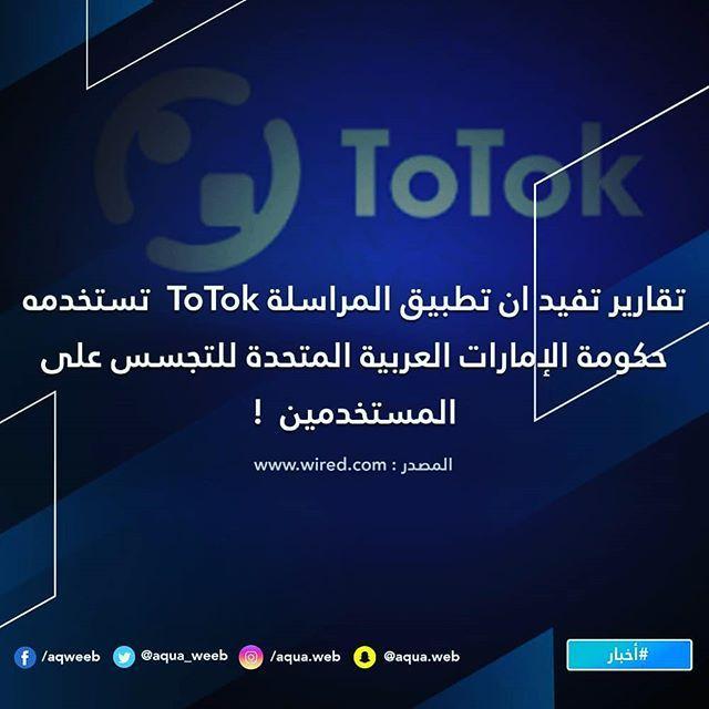 تبين ان تطبيق Totok للمراسلة المجانية ما هو إلا تطبيق تجسس تابع للحكومة الإماراتية قامت كل من جوجل و آبل بحذف Incoming Call Screenshot Incoming Call Lockscreen