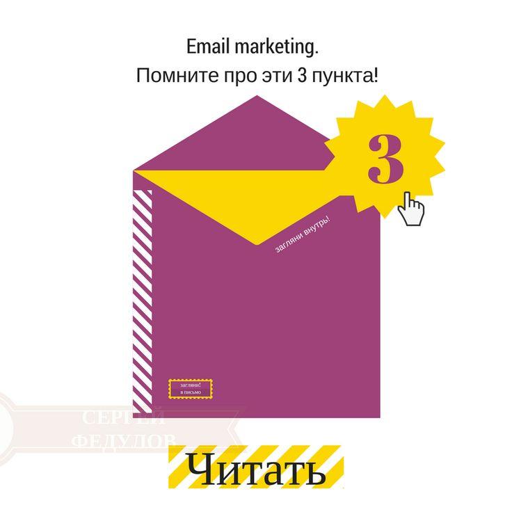 Пример слайда презентации на тему EMAIL МАРКЕТИНГ