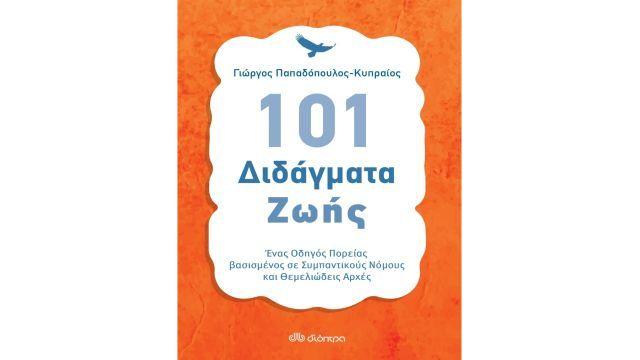 """Το βιβλίο """"101 Διδάγματα ζωής"""" δε βρέθηκε τυχαία στα χέρια σου. Ήρθε την κατάλληλη στιγμή για να σου δώσει απαντήσεις, να σου δείξει τον δρόμο της εξέλιξης."""