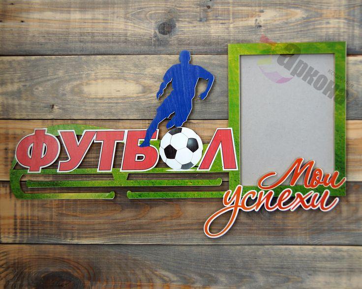 Холдер для медалей ХМ-0016 Футбол, Аркона