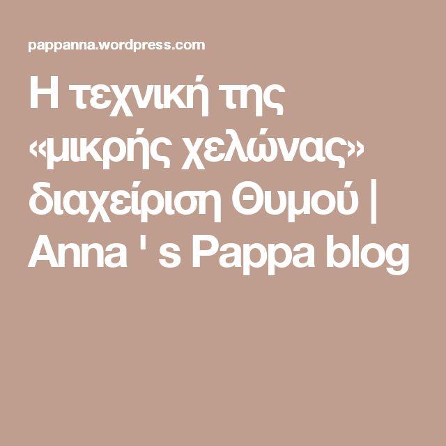H τεχνική της «μικρής χελώνας» διαχείριση Θυμού | Anna ' s Pappa blog
