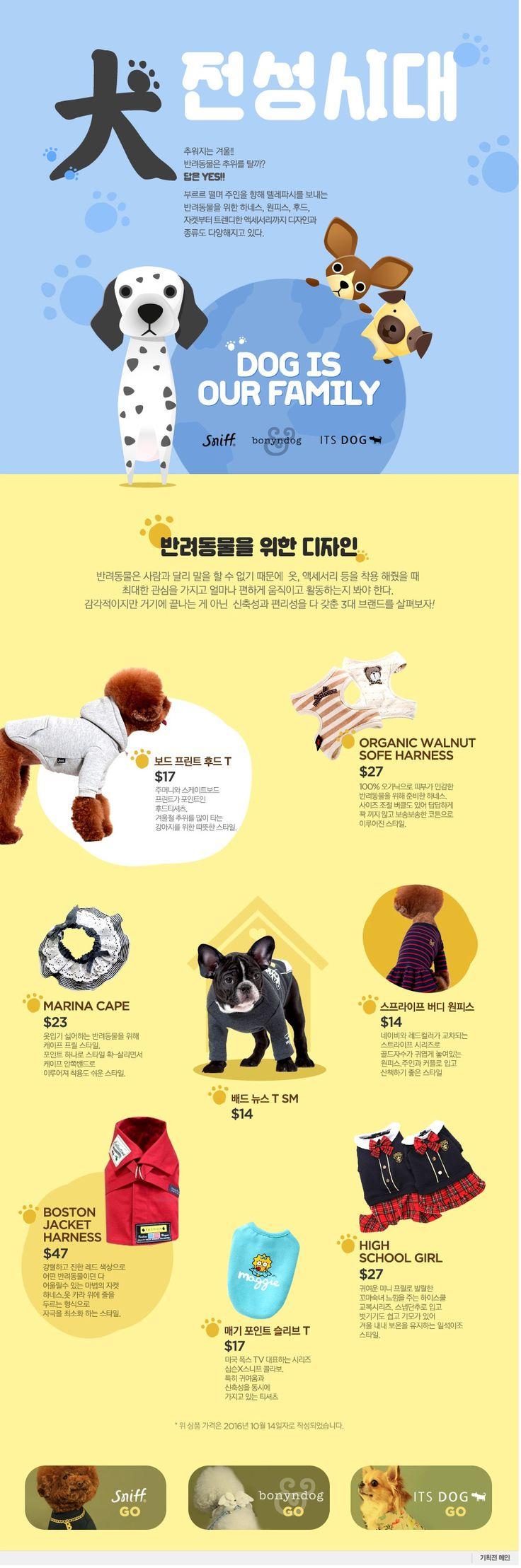 #2016년10월4주차 #소공 #견 전성시대 애완견 기획전 www.lottedfs.com
