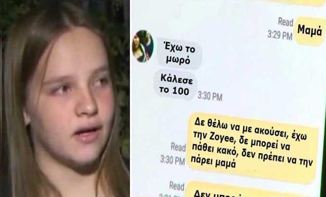 Είπε στην 14χρονη ανιψιά της να προσέχει την Μπέμπα όσο θα λείπει απ'το σπίτι. Λίγο μετά, της στέλνει το πιο Σοκαριστικό μήνυμα!                      Η 14χρονη Savannah Jones πρόσφατα έκανε babysitting την 4χρονη ανιψιά της Zoyee στο σπίτι τους στο Montclair, στην Καλιφόρνια. Ξαφνικά, κάποιος άρ