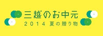 三越2014お中元バナー