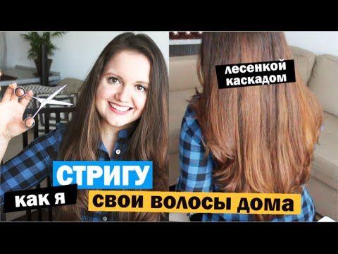 Как я стригу себе волосы | Стрижка волос дома самостоятельно лесенкой/каскадом - YouTube
