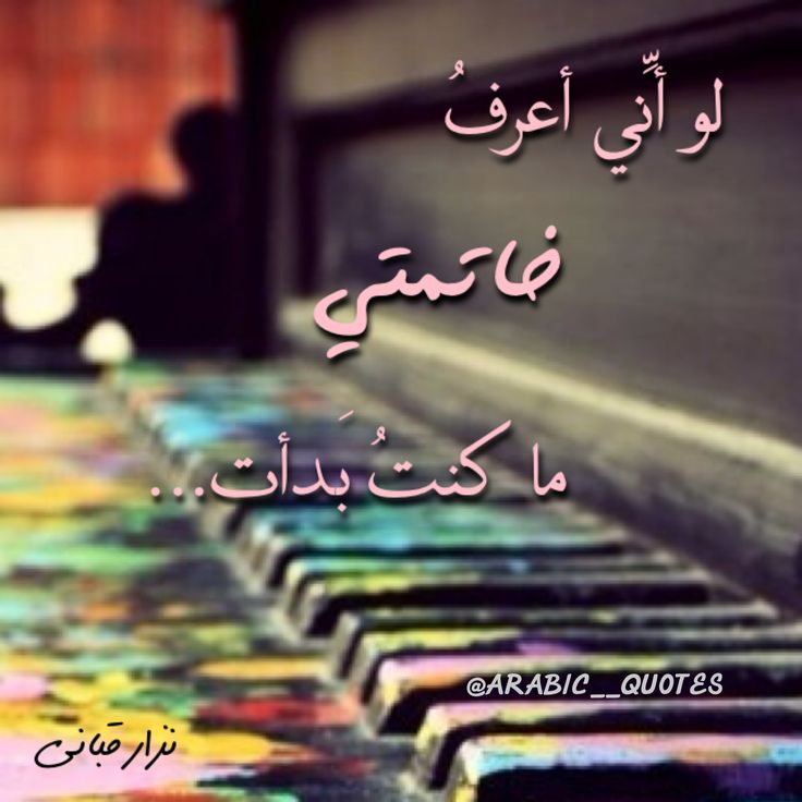 :::: PINTEREST.COM christiancross :::: Instagram @arabic__quotes نزار قباني