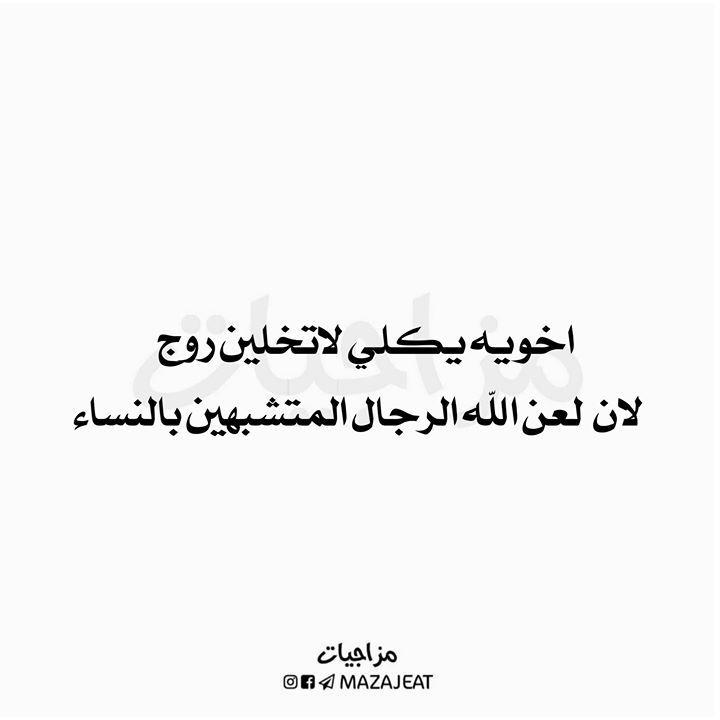 اخي الحبيب كل عام وانت بالف خير و هناءكل عام والفرحة تعانق مبسمك والسرور يعبق روحك اخي يا صاحب Iphone Wallpaper Quotes Love Arabic Love Quotes Words Quotes