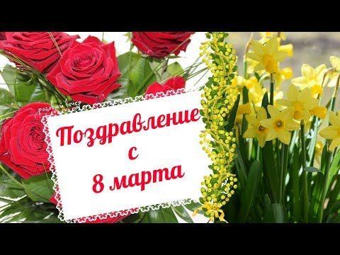 Luchshee Pozdravlenie S 8 Marta Krasivye Pozhelaniya I Cvety Youtube