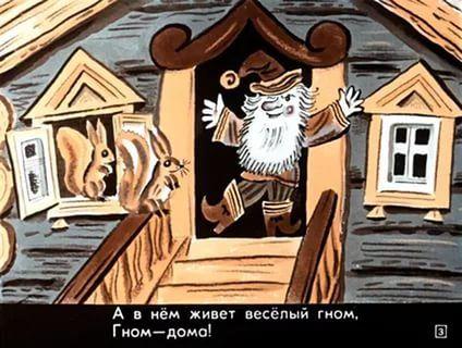 дом гнома: 22 тыс изображений найдено в Яндекс.Картинках