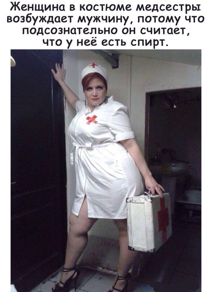 Открытка, прикольные картинки и фото медсестры