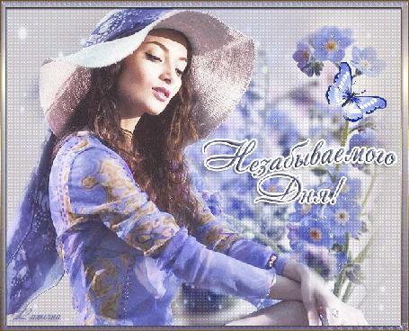 Анимация Загадочная девушка в сиреневом платье, шляпке на фоне незабудок с бабочкой. Незабываемого Дня! Lamerna