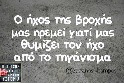 Εικόνα μέσω We Heart It #greek #quotes #Ελληνικά