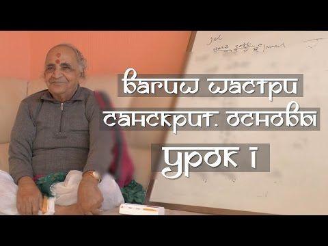 (2) Санскрит Основы. Урок 1. Гласные и полугласные - YouTube