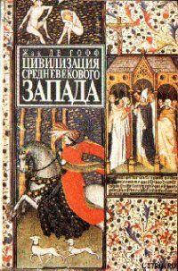 Цивилизация средневекового Запада #goldenlib #история #Великиецивилизации