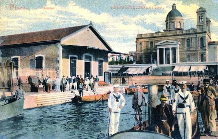 The Custom House at the Port of Piraeus and Saint Nicholas church or Saint Nikolaos the protector of sailors 1916 | Πειραιάς