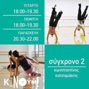 contemporary class | konstantinos katsamakis | kinoumestudio