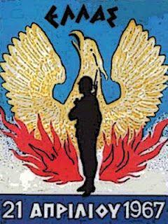 """Σήμα τής στρατιωτικής δικτατορίας Παπαδόπουλου καί άκοίμητος φρουρός τής Πατρίδος ό Έλλην στρατιώτης έμείς δηλαδή, ό λαός ό ίδιος στήν έξουσία, τό καταλάβατε βρωμοπολιτικοί καί πρόεδροι τής """"δημοκρατίας"""" μέ βρώμικες συναλλαγές; Ό ΦΟΙΝΙΚΑΣ πού άναγεννάται έκ τής τέφρας, κι όχι τό πουλί όπως έλεγαν οί άσχετοι, ήταν τό σήμα τής έθνοσωτήριας έπαναστάσεως!"""