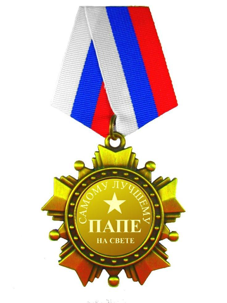 Орден *Самому лучшему папе на свете* http://www.dolina-podarkov.ru/shop/UID_1102.html