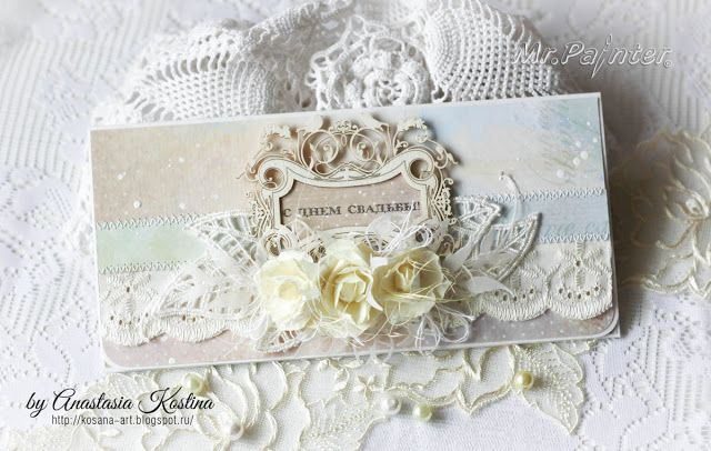 Kosana'Art - непростые вещи...: Свадебные конверты