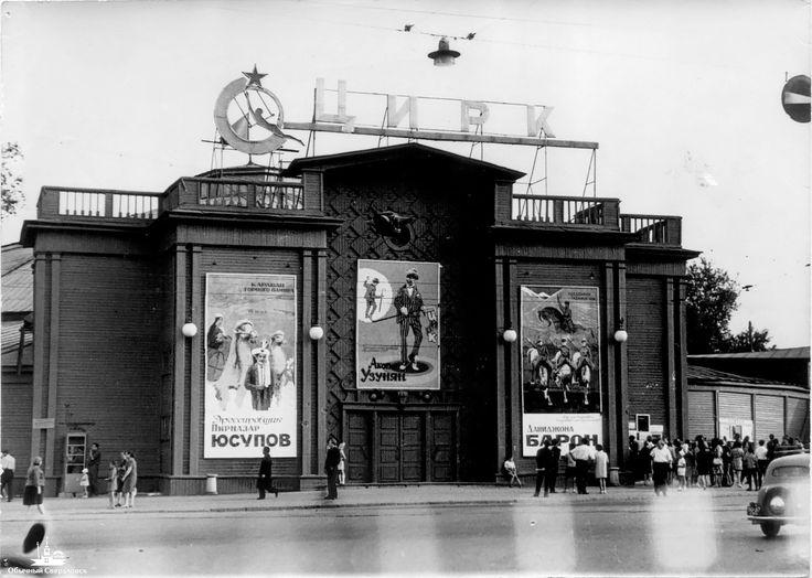 Старый цирк. Фото конца 60-х прошлого века