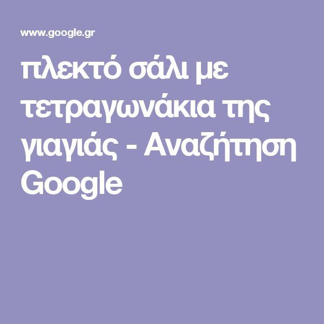 πλεκτό σάλι με τετραγωνάκια της γιαγιάς - Αναζήτηση Google