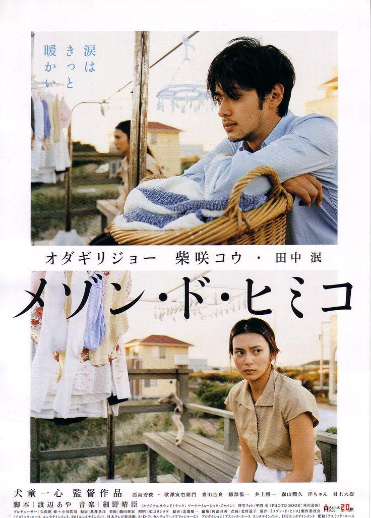 メゾン・ド・ヒミコ House of Himiko (2005)