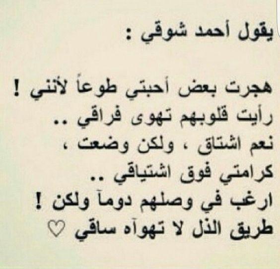 شعر هجر فراق ابلغ ما قاله احمد شوقي أمير الشعراء Quotes Words Arabic Love Quotes