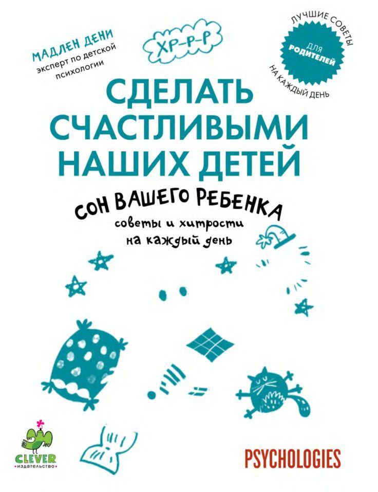 """Книга серии """"Сделать счастливыми наших детей. Присоединяйтесь к нам: http://www.facebook.com/cleverbook.org/ http://www.clever-media-ru.livejournal.com/ http://vk.com/clever_media_group/ http://www.twitter.com/Clever_Media/"""