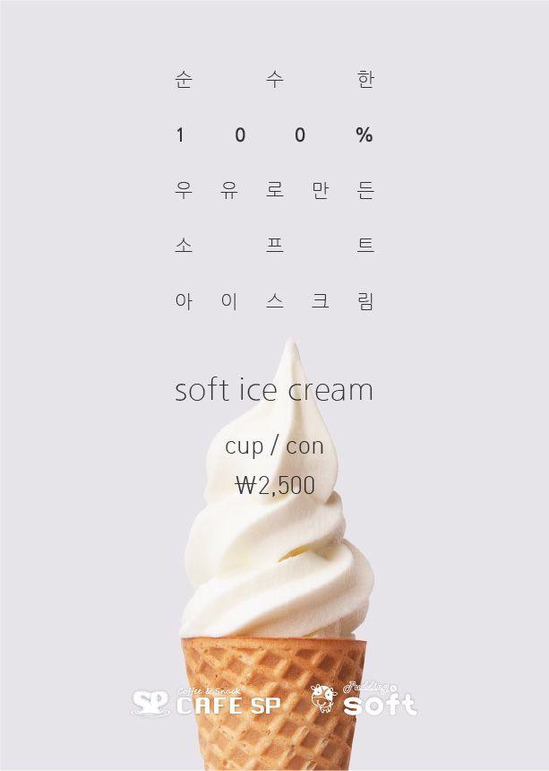 순수한 100% 우유로 만든 소프트 아이스크림 - Cafe SP Soft Ice cream Poster