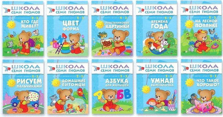 """Пособия """"Школа Семи Гномов"""" 2-3 года (Скачать) - Раннее развитие - Babyblog.ru"""