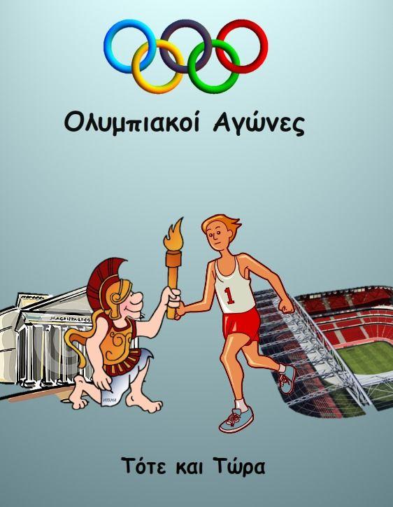 Ολυμπιακοί+Αγώνες-Τότε+και+τώρα-Project+στο+μάθημα+της+Φυσικής+Αγωγής