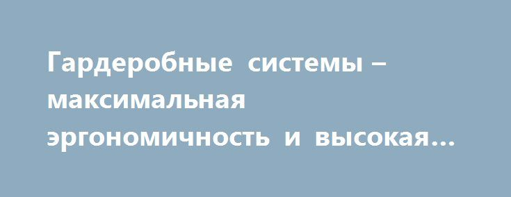 Гардеробные системы – максимальная эргономичность и высокая эстетичность! http://trustpack.ru/garderobnye-sistemy-maksimalnaya-ergonomichnost-i-vysokaya-estetichnost/  Модульные системы хранения представляют собой открытые бескаркасные шкафы с системами креплений, проволочными и деревянными полками, выдвижными элементами, крюками и планками, а также десятками других функциональных элементов для удобного хранения вещей, бытовых предметов, спортинвентаря, инструментов, обуви. Компания Smart…