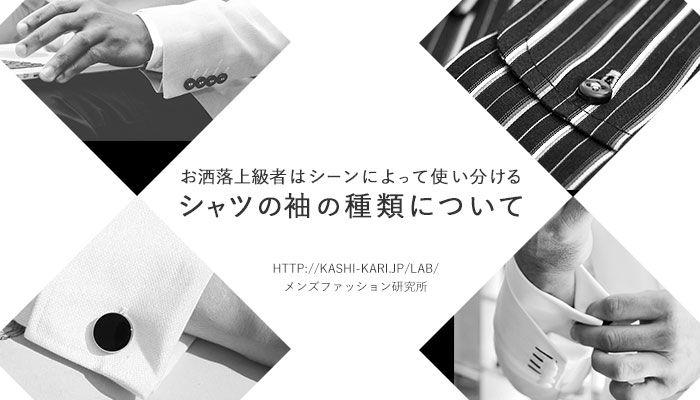 袖先にも個性。  シャツ袖にも様々な種類があります!  カフリンクスを極めたい方にもおすすめ。  http://kashi-kari.jp/lab/post-2726/  【メンズファッション研究所】