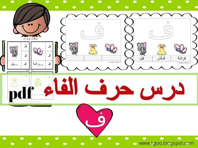 تحضير حرف الفاء للصف الاول الابتدائى ورقة عمل حرف الفاء Pdf Rainbow Fish Activities Learning Arabic School Crafts
