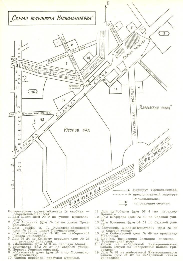 Схема маршрута Раскольникова