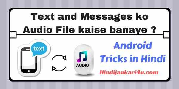 Text and Messages ko Audio File kaise banaye ?