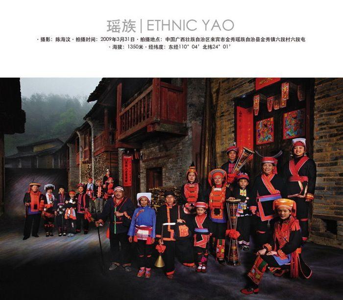 China's56 ethnic minority groups - ethnic Yao www.interactchina.com