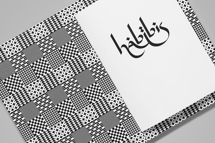 We Love Menus. Habibis. Design by www.anagrama.com
