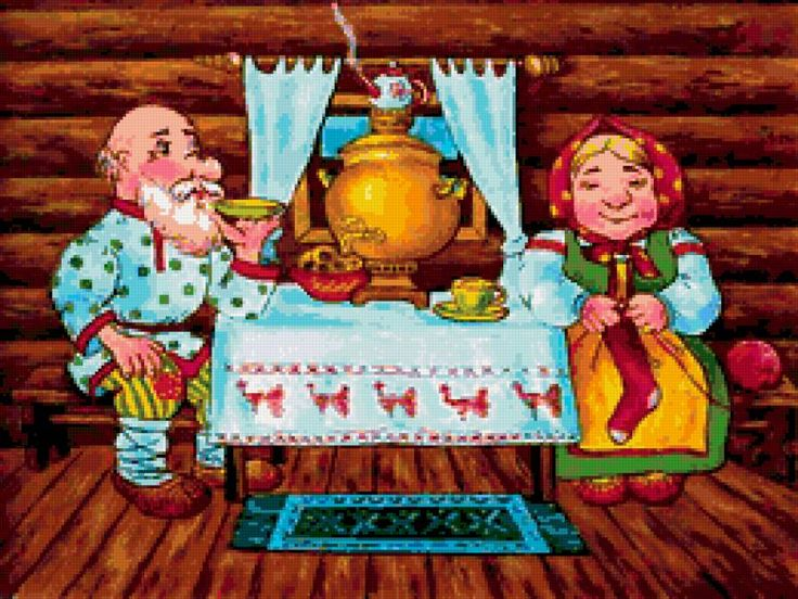 Картинки самовар дед баба