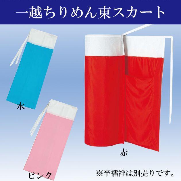 日本舞踊、新舞踊、民謡、民踊の衣裳に。。一越ちりめん【東スカート】赤 水 ピンク踊り用 和装下着 裾除け 二部式