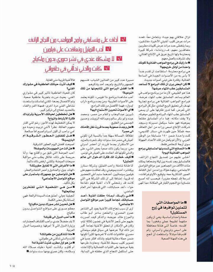حوار الفنانة أماني السويسي مع مجلة لها