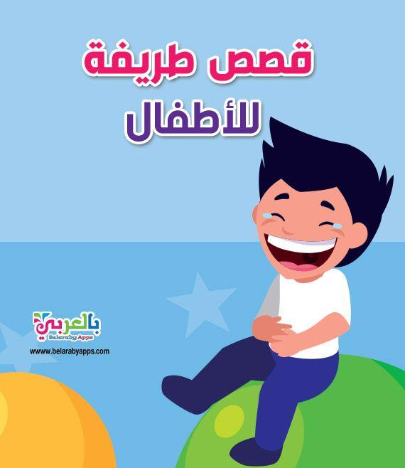 قصص قصيرة طريفة 2020 جديدة حواديت كوميدية تطبيق حكايات بالعربي Preschool Activities Arabic Kids Kids