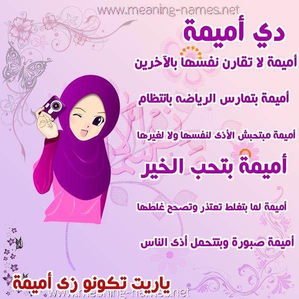 صور اسماء بنات وصفاتهم صورة اسم أميمة Omima Names Shopkins Image